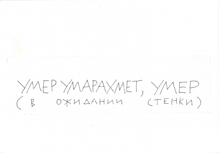 АРТЗЕБС
