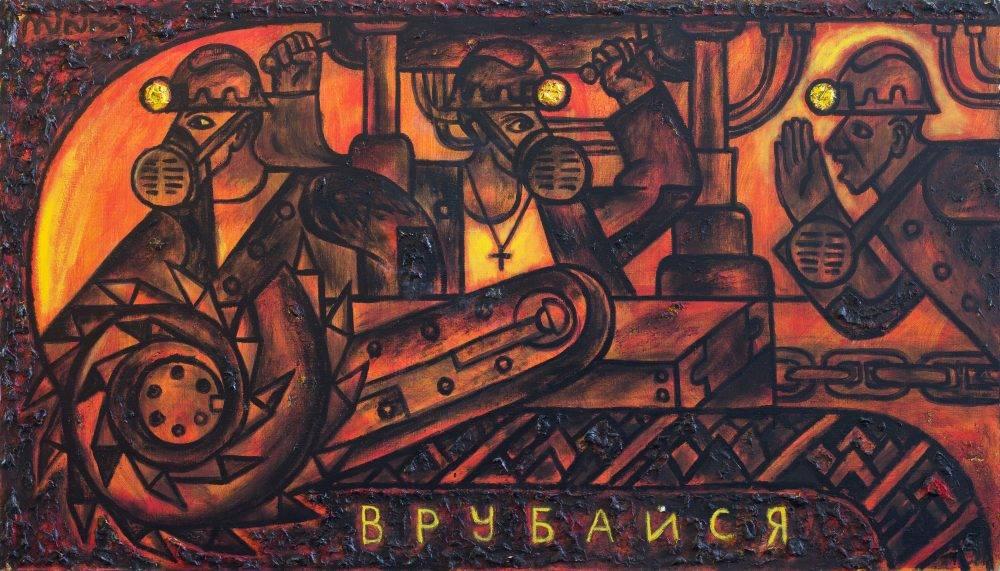 Роман Минин, Врубайся! 2009, холст, акрил, 85 х 150