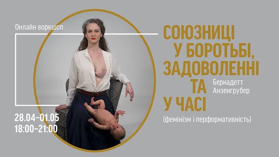 Бернадетт Анзенгрубер про фемінізм і перформативність