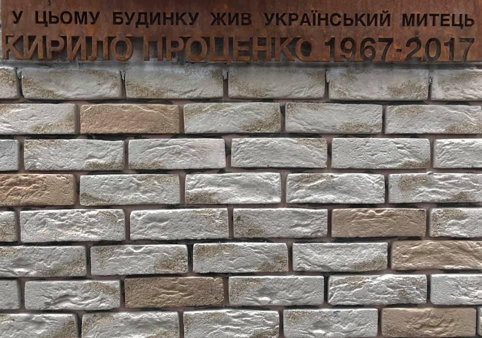 Публичное открытие мемориальной доски Кириллу Проценко