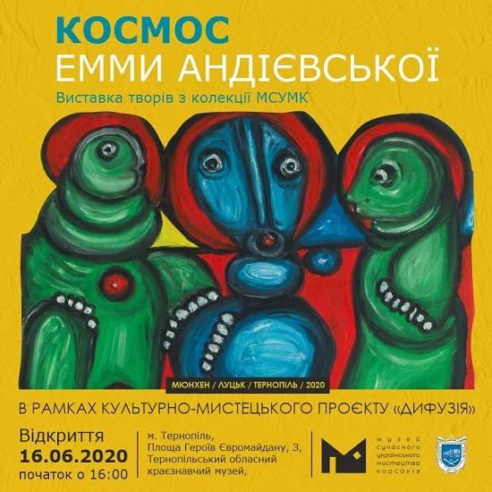 Емма Андієвська в Тернопільському краєзнавчому музеї