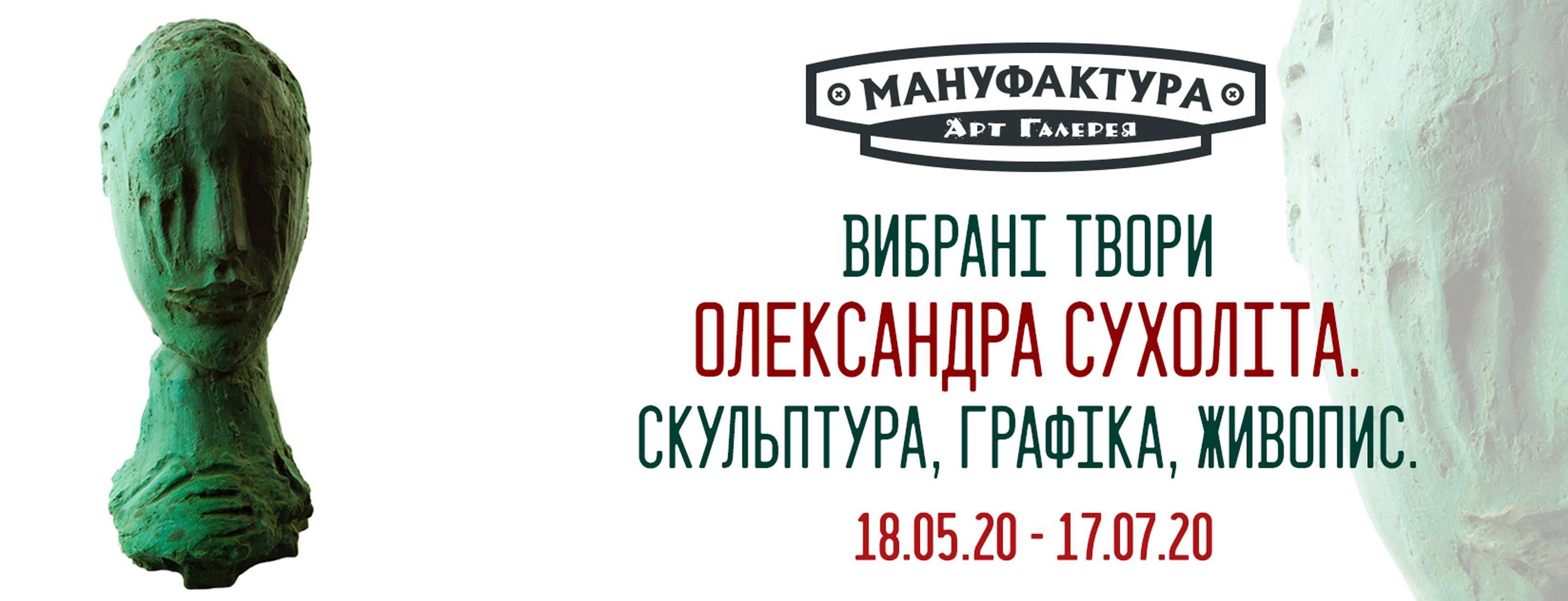 """Олександр Сухоліт в Арт-галереї """"Мануфактура"""""""