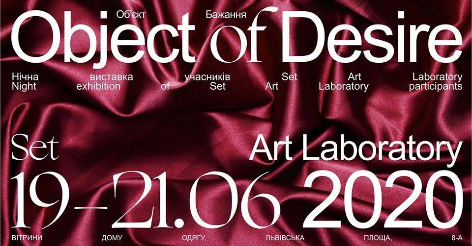 Об'єкт Бажання Set Art Laboratory в Будинку Одягу
