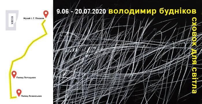 Володимир Будніков в НГМ ім. Возницького (Львів)