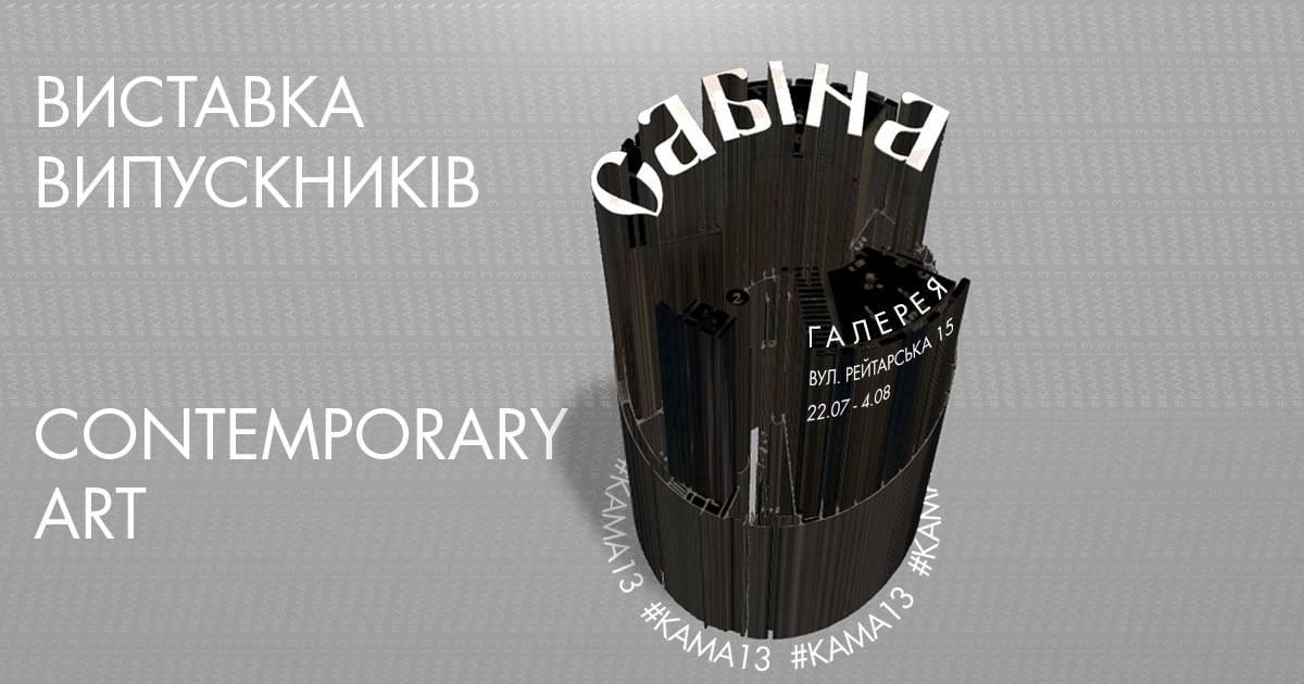 """Виставка випускників КАМА13 в галереї """"Сабіна"""""""
