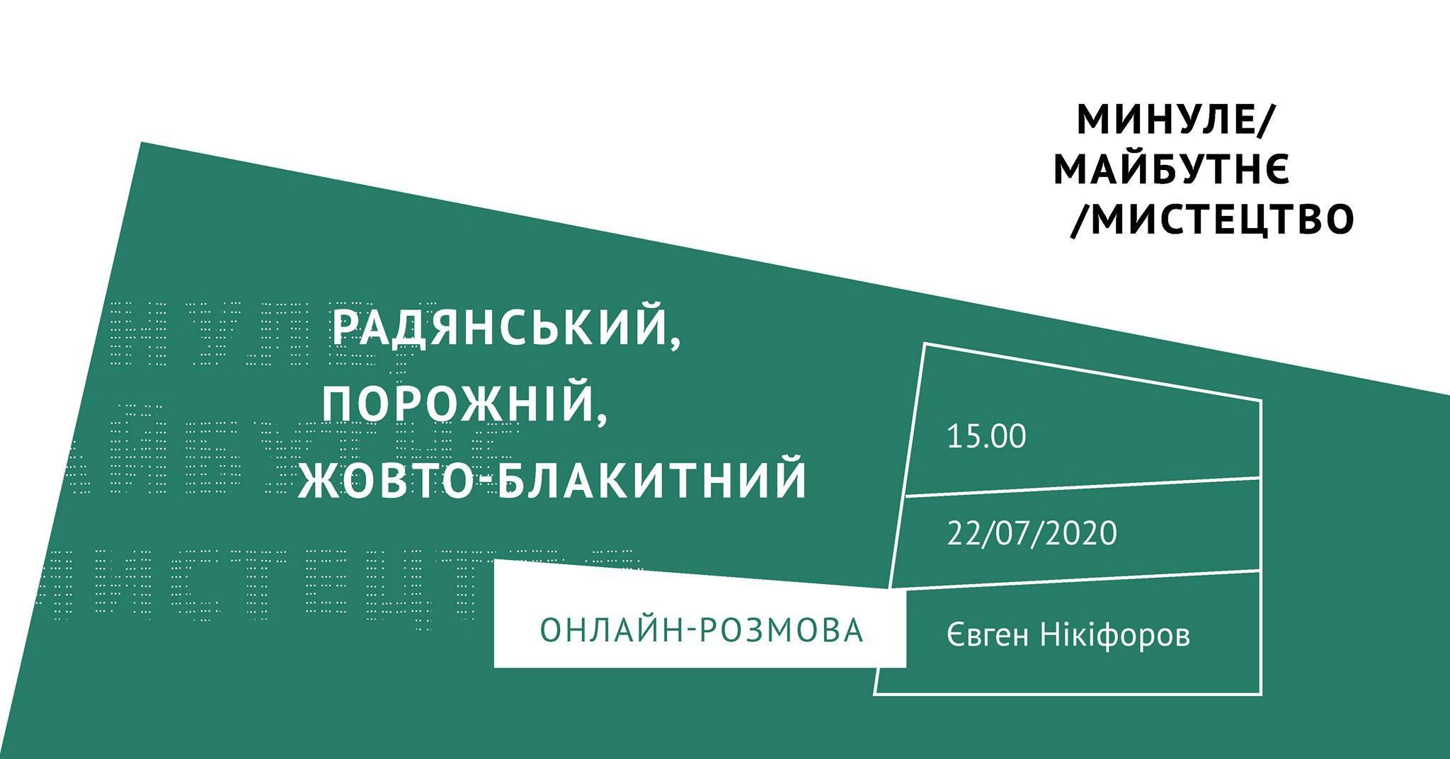 Онлайн-розмова з Євгеном Нікіфоровим