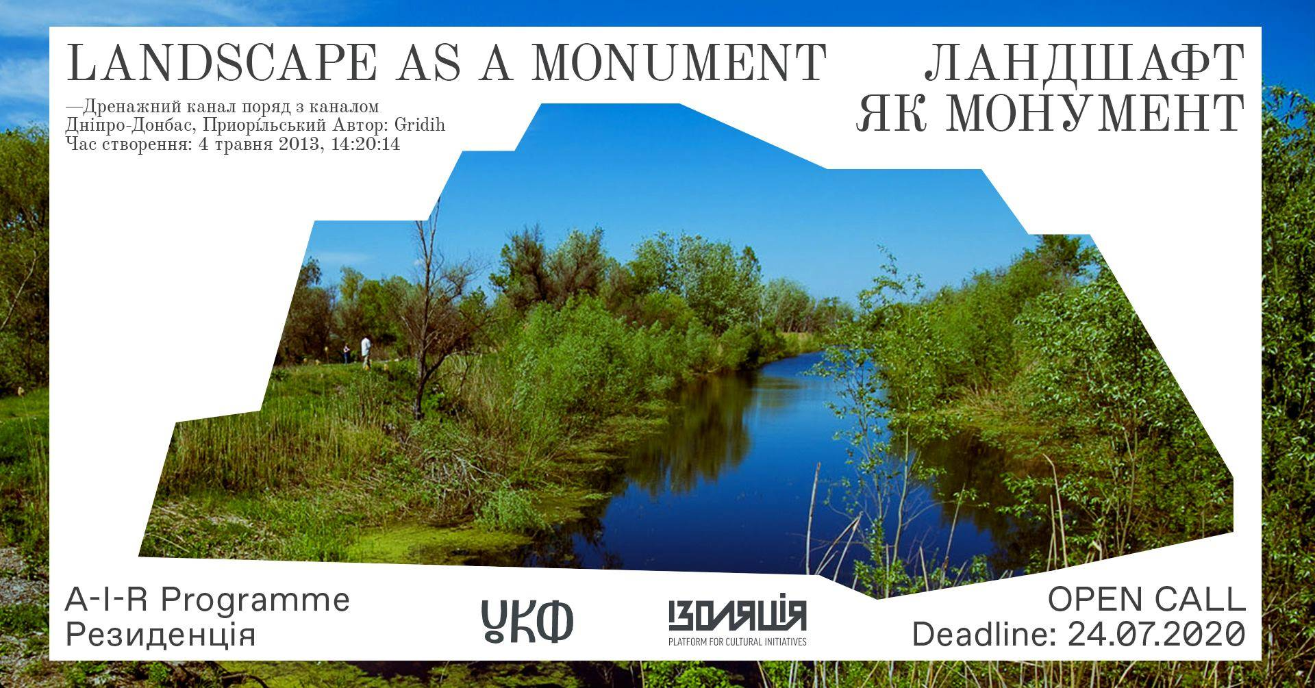 Open Call. Ландшафт як монумент. Дедлайн 24 липня!