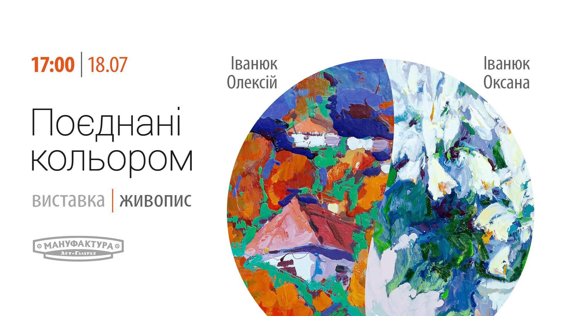 """Олексій та Оксана Іванюки в Арт-галереї """"Мануфактура"""""""