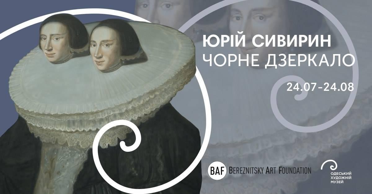 Юрій Сивирин в Одеському художньому музеї