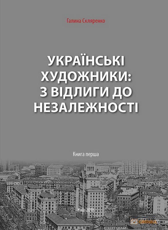 Галина Скляренко в ІПСМ НАМ України