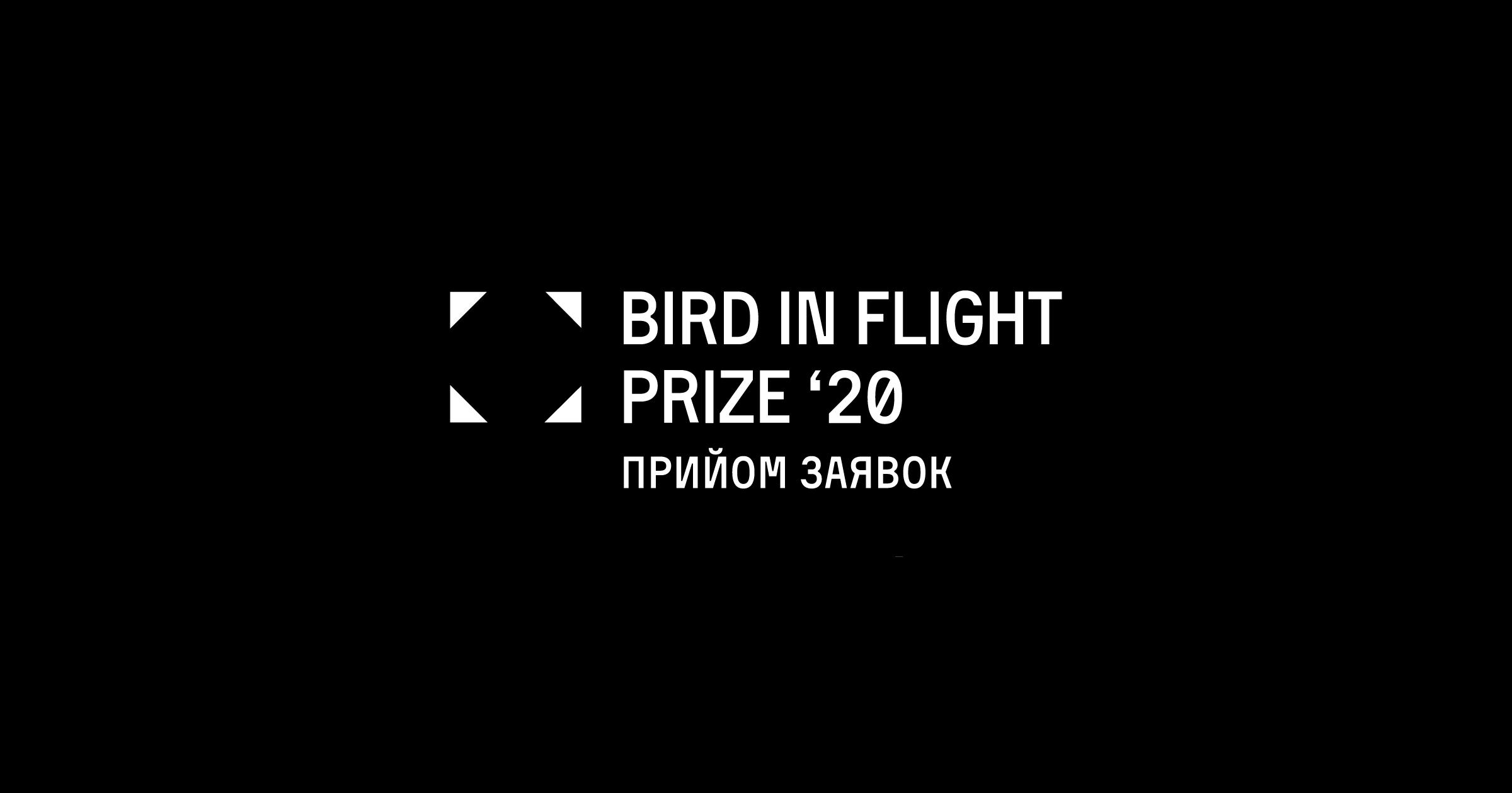Прийом заявок на конкурс новаторської фотографії Bird in Flight Prize '20