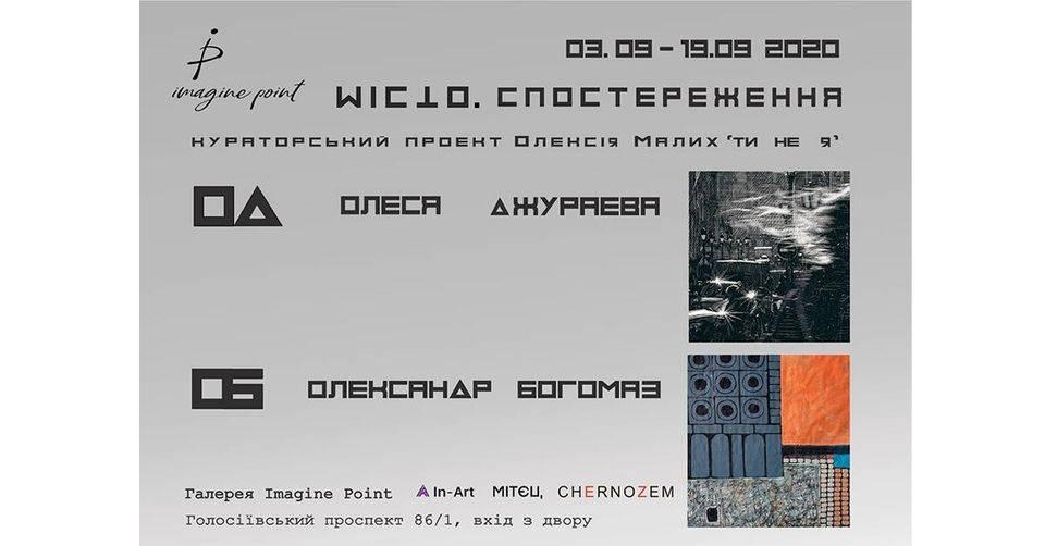 Олеся Джураєва і Олександр Богомаз в Imagine Point