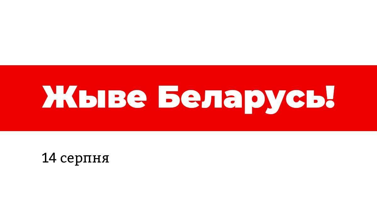 """Акція """"Жыве Беларусь!"""". Сьогодні, 14 серпня о 19:00 під пам'ятником Шевченку, Харків"""