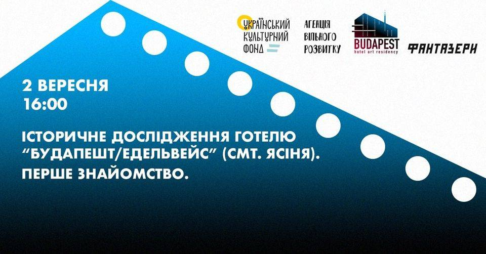 """Онлайн-презентація в рамках арт-резиденції """"Готель Будапешт"""""""