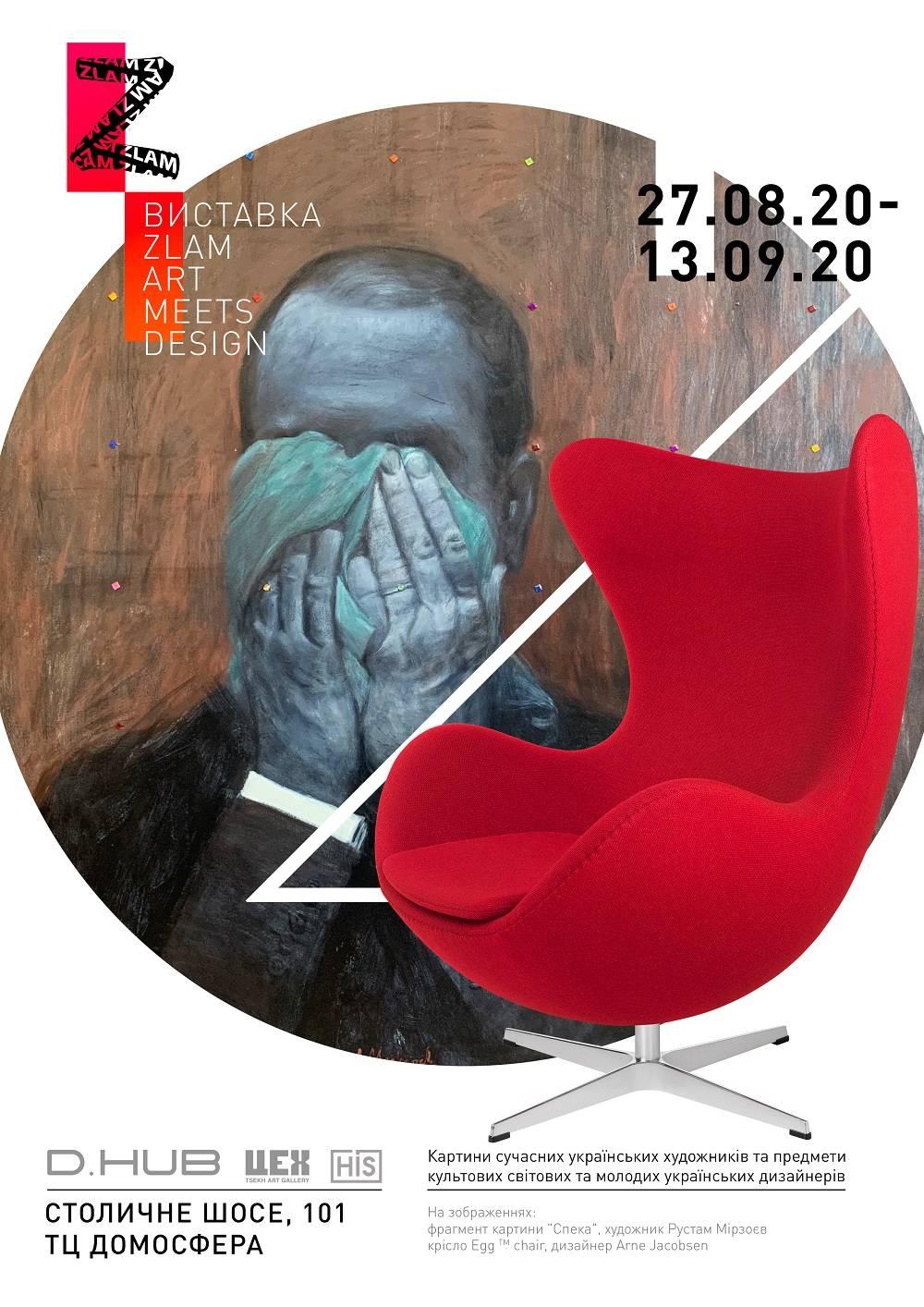 ZLAM з 27 серпня по 13 вересня у виставковому просторі D.HUB (еnglish version below)