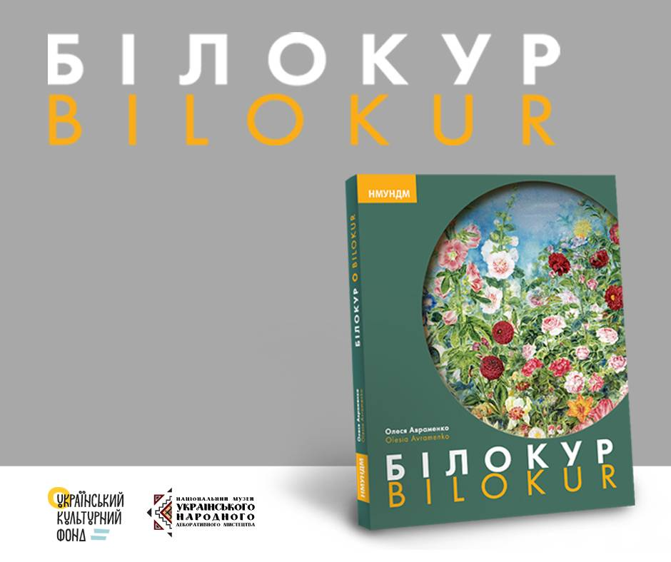 """Проект """"Білокур"""" в Музеї українського народного декоративного мистецтва"""