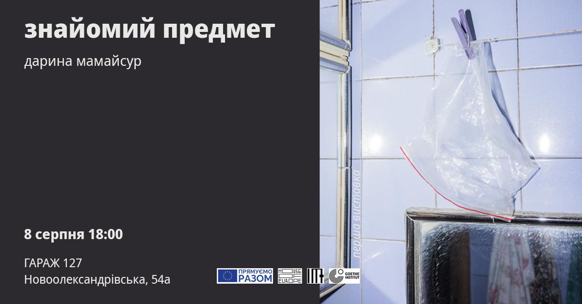 """""""Гаражу 127"""" один рік! Відкриття виставки Дарини Мамайсур«Знайомий предмет»"""