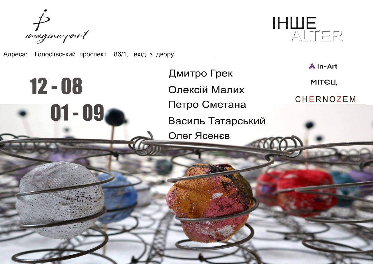 """""""Інше"""" в галереї Imagine Point (Київ)"""
