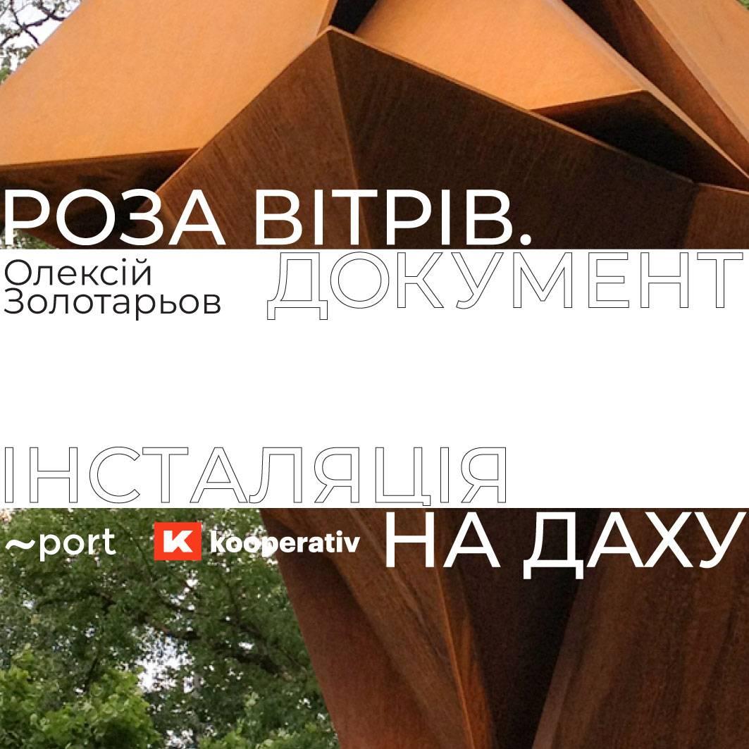 Інсталяція Олексія Золотарьова на даху ревіталізованої книжкової фабрики