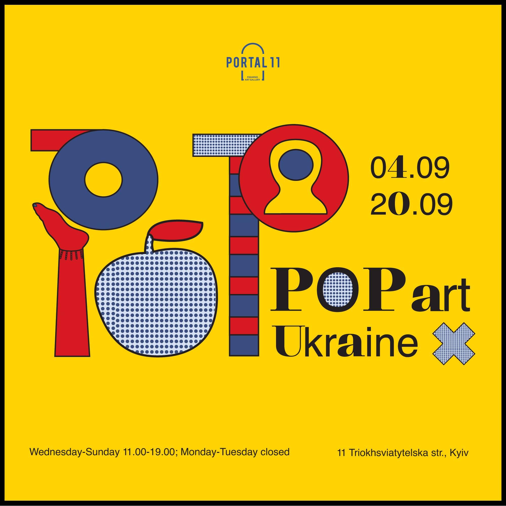 Виставка українського поп-арту в галереї Portal11