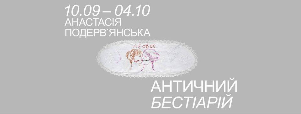 Анастасія Подерв'янська в Dymchuk Gallery