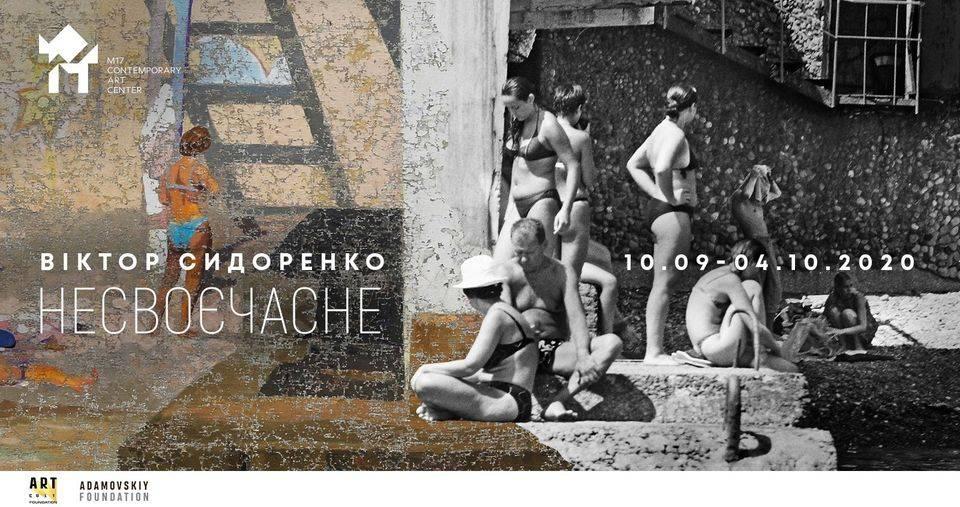 Віктор Сидоренко в М17 Contemporary Art Center