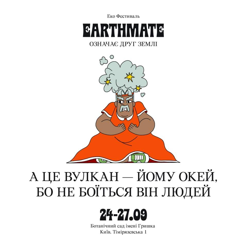 Еко Фестиваль Earthmate в Ботанічному саду ім. Гришка
