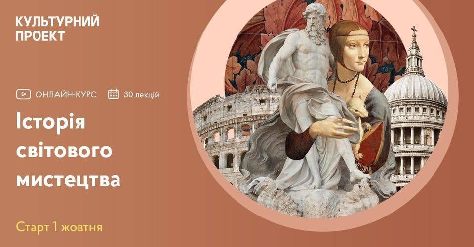 """Онлайн-курс """"Історія світового мистецтва"""""""