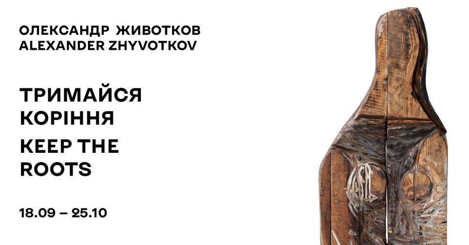 Олександр Животков в YermilovCentre (Харків)