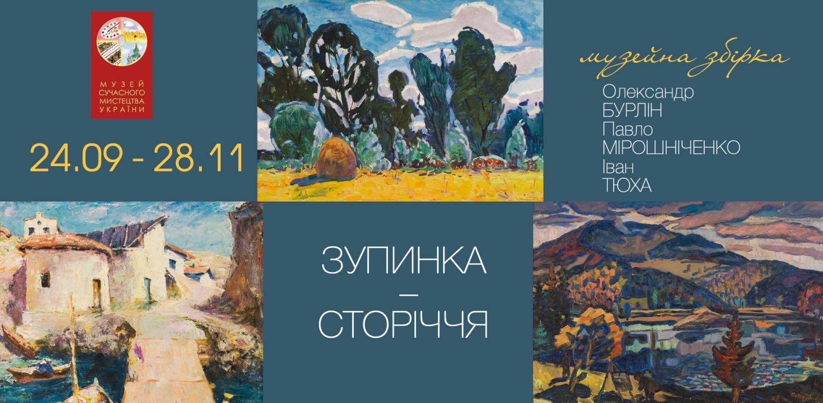 «Зупинка-Сторіччя» в Музеї сучасного мистецтва України