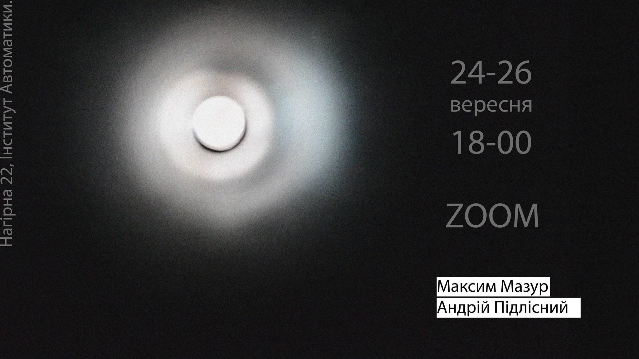 """Проєкт """"Zoom"""". Максим Мазур, Андрій Підлісний в Інституті Автоматики"""