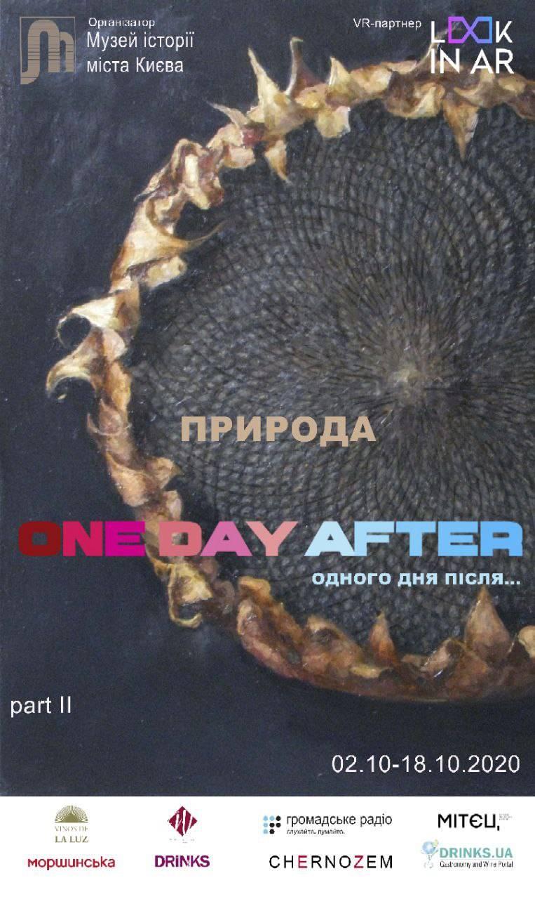 «Одного дня після…» в Музеї історії Києва