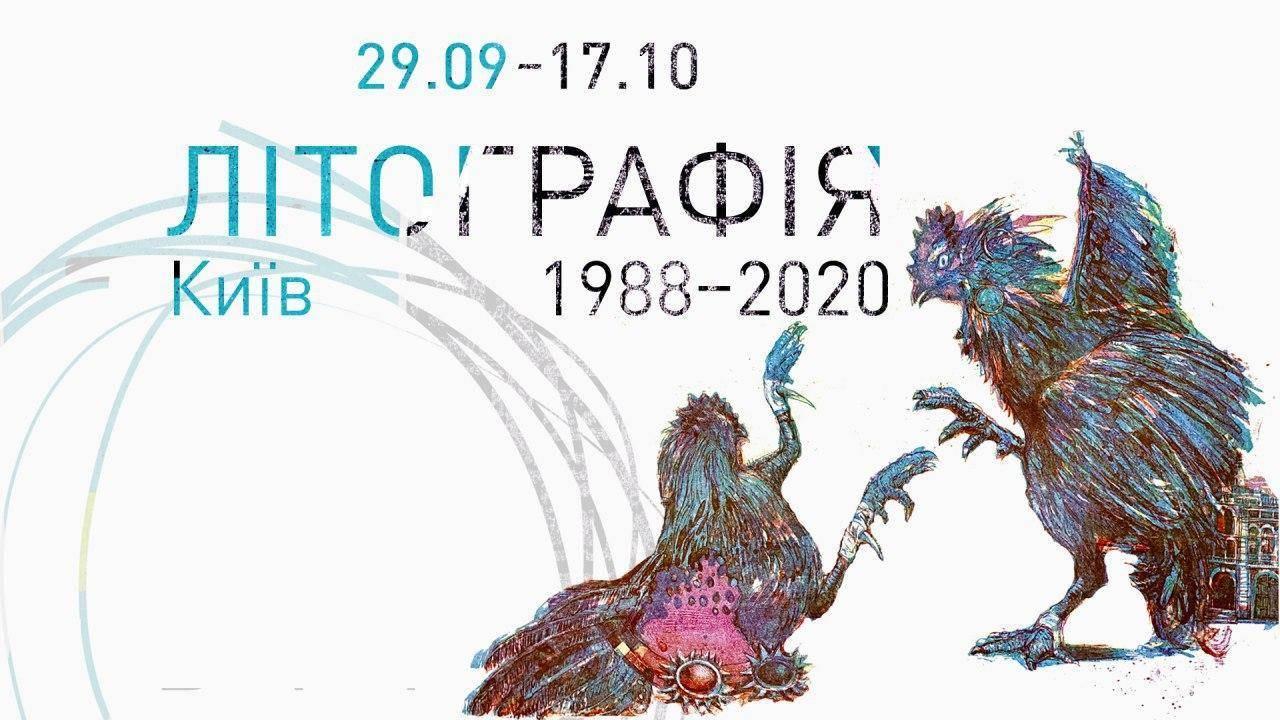 «Літографія. Київ. 1988–2020» у ЦСМ «Білий Світ»