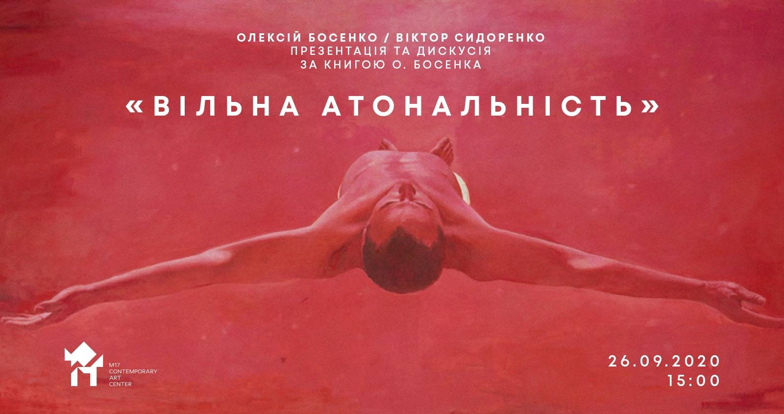 """Презентація книги Олексія Босенка """"Вільна атональність"""""""