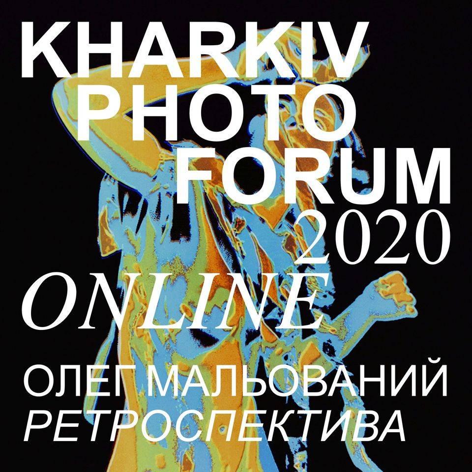 Олег Мальований на Kharkiv Photo Forum