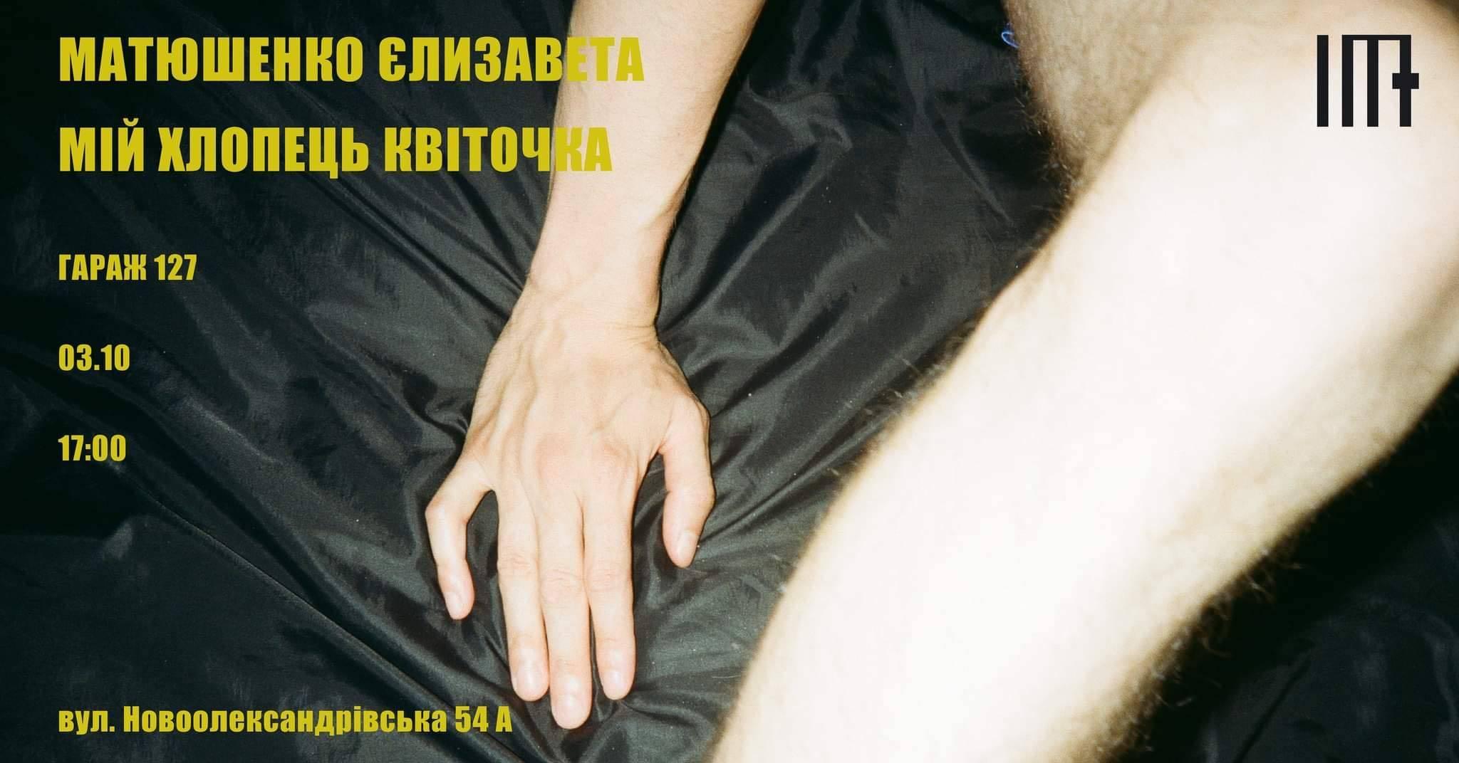 Єлизавета Матюшенко в Garage 127  (Харків)