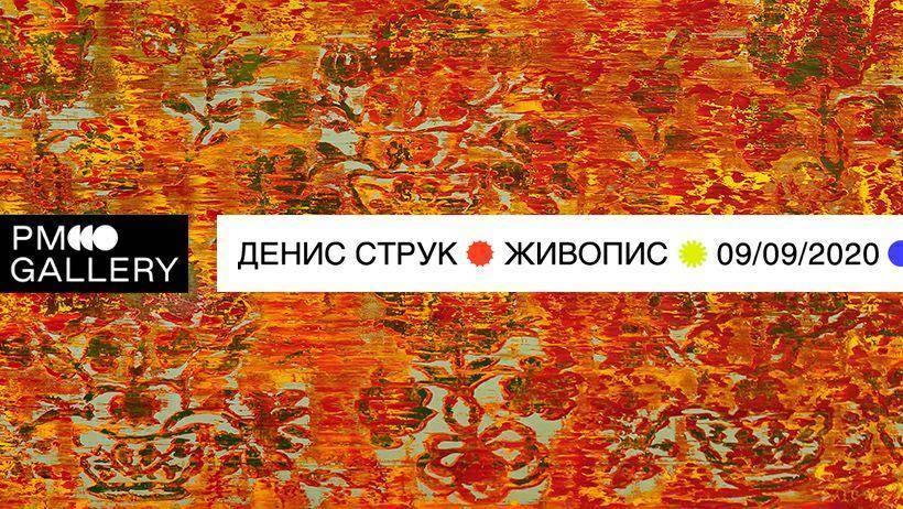 Денис Струк у PM Gallery (Львів)