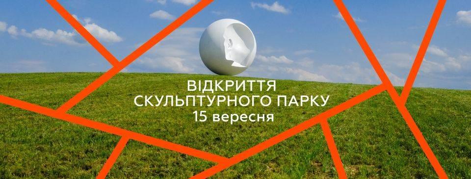 Відкриття скульптурного парку PARK3020 на Львівщині