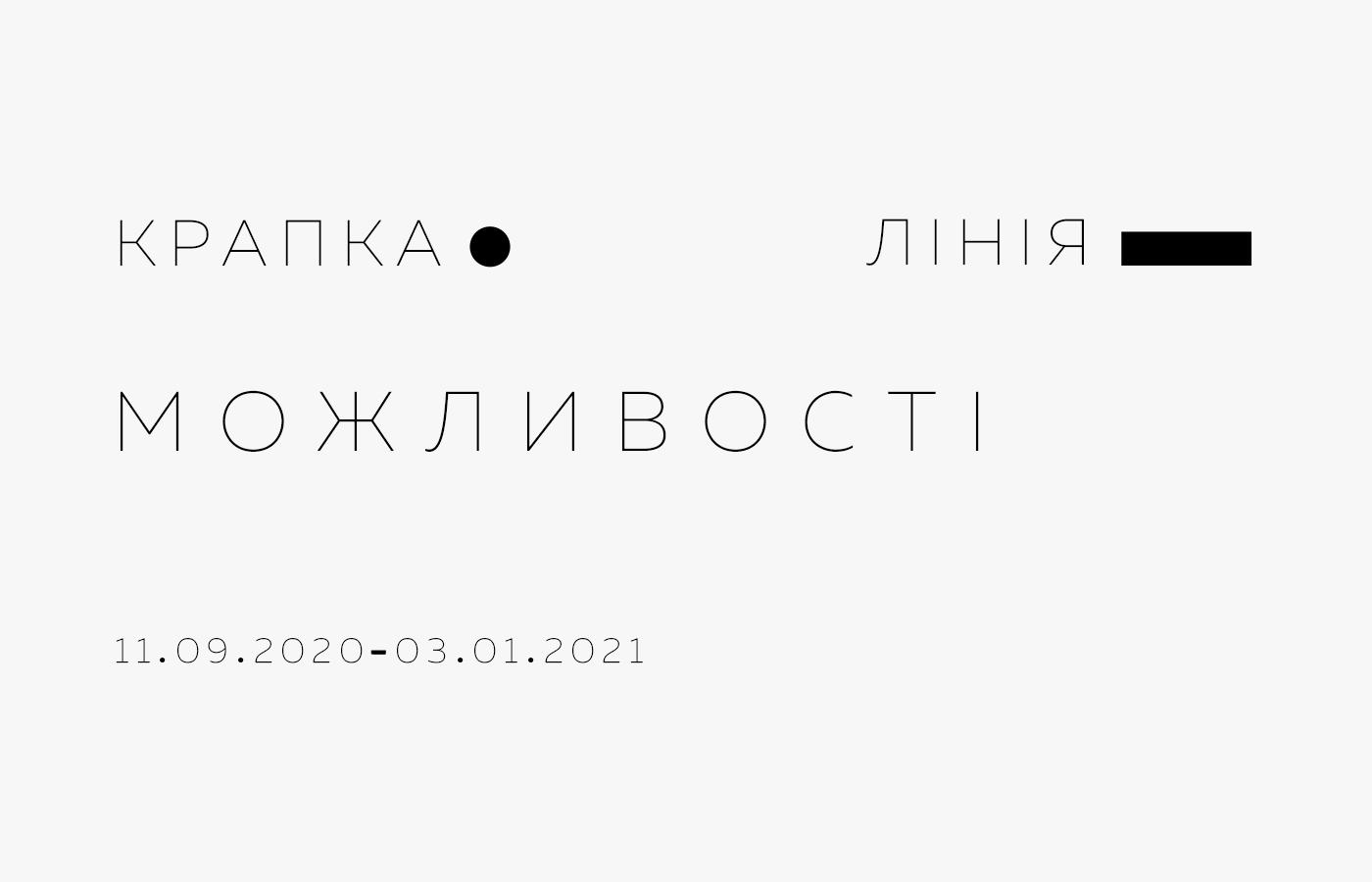 «Крапка, лінія, можливості» в PinchukArtCentre