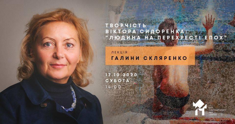 Галина Скляренко в M17 Contemporary Art Center
