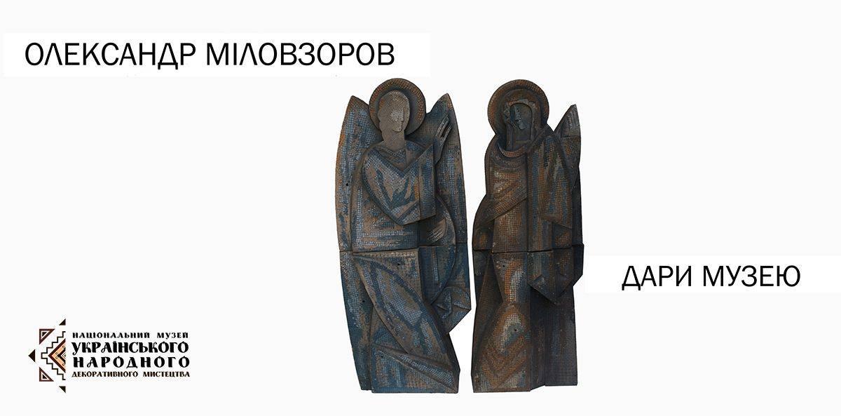 Олександр Міловзоров в НМУНДМ