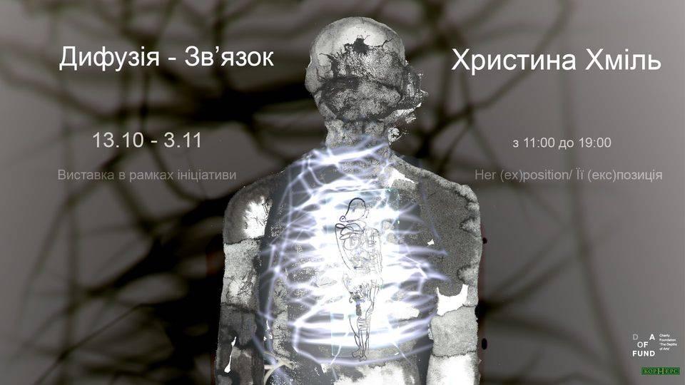 """Христина Хміль в АД """"Корнерс"""""""