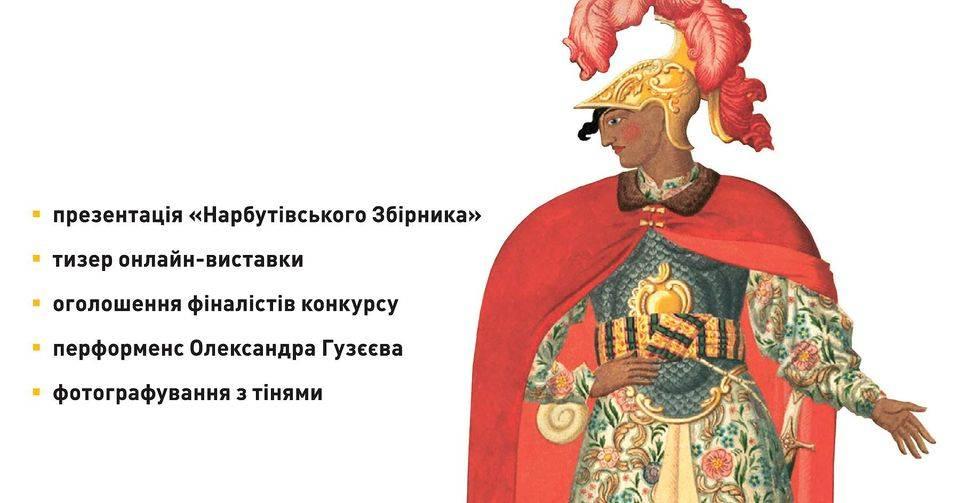 """Презентація Narbut XXI в НЗ """"Софія Київська"""""""