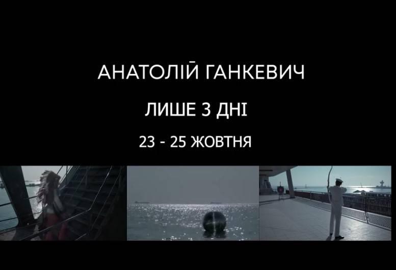 Анатолій Ганкевич в M17 Contemporary Art Center