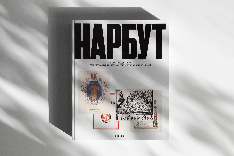 Перша в Україні книга з унікальною обкладинкою для кожного примірника