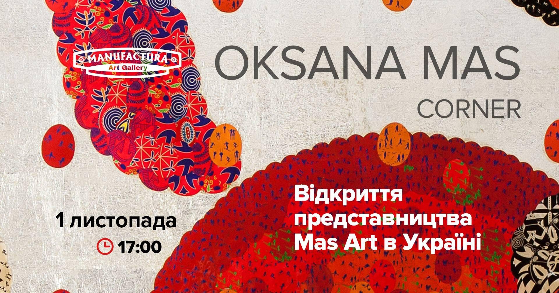 Оксана Мась в арт-галереї «Мануфактура»