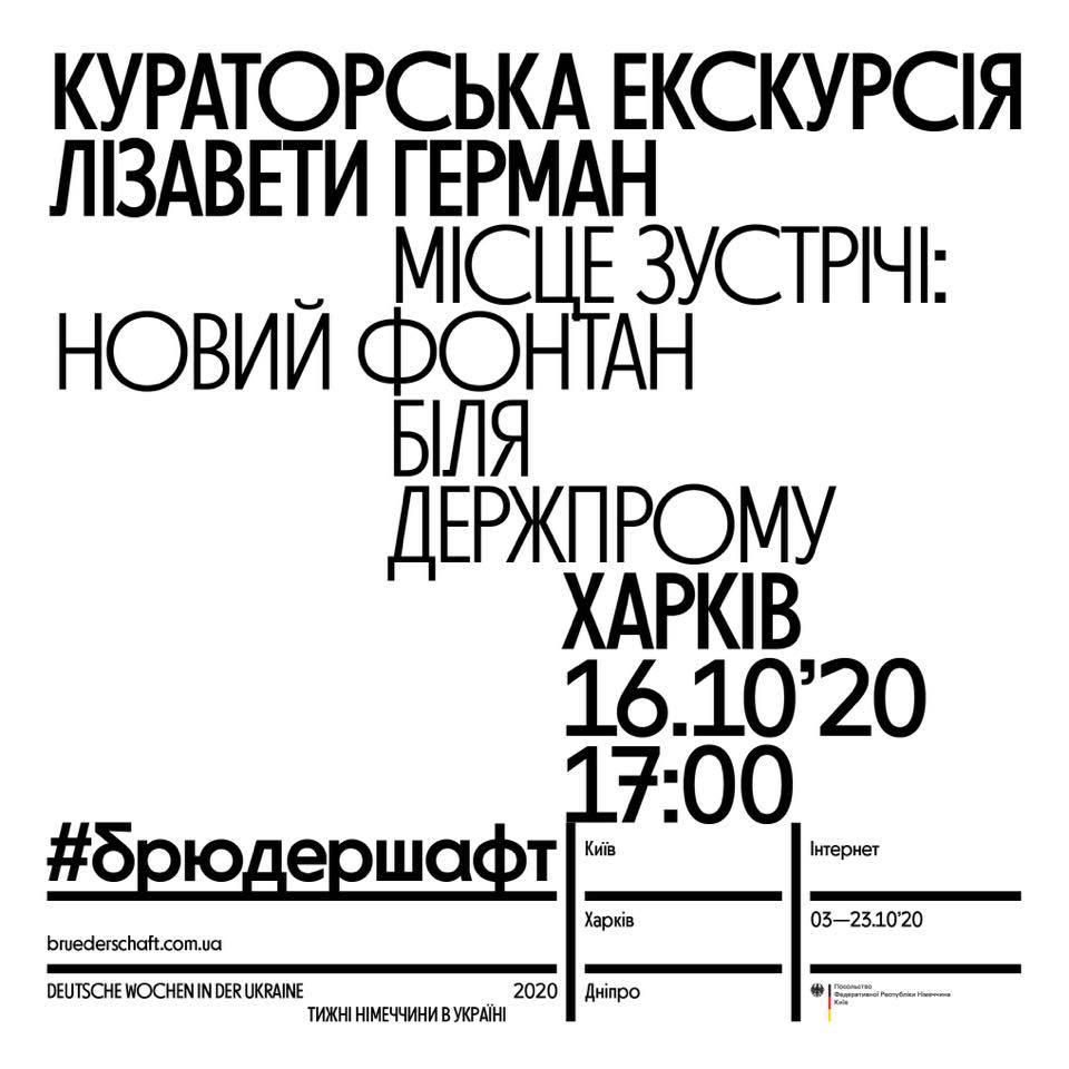 Екскурсія кураторки Лізавети Герман у Харкові