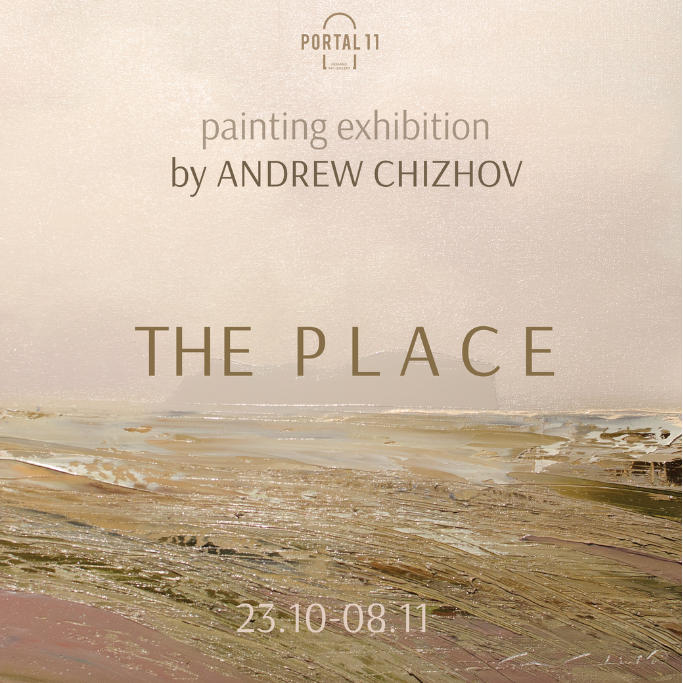 Андрій Чижов в галереї Portal11