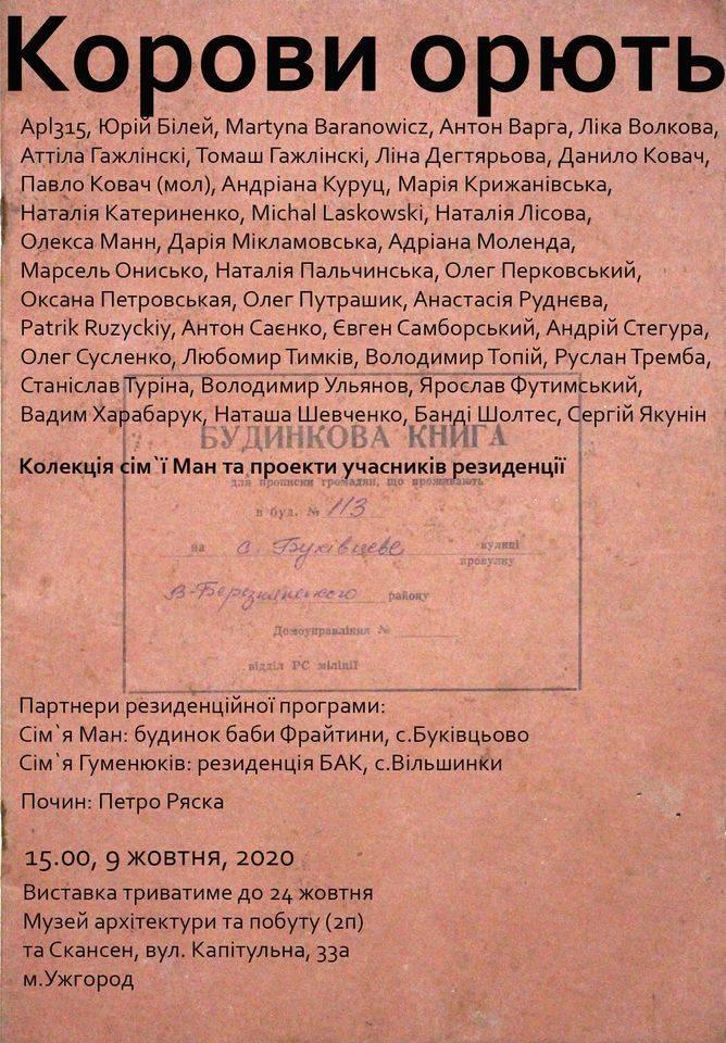"""""""Корови орють"""" в Скансені (Ужгород)"""