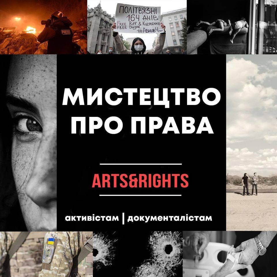 Мистецтво про права